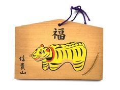 Japanese Wood Plaque - EMA - Tiger - Jofuku-in Temple - Nara - E3-55 by VintageFromJapan on Etsy