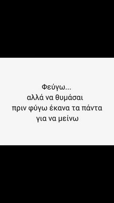 Να θυμάσαι... Poetry Quotes, Wisdom Quotes, Life Quotes, Quotes Quotes, Sad Love Quotes, Best Quotes, Graffiti Quotes, Greek Words, Tumblr Quotes