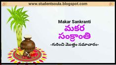 History of Makar Sankranti, about Makar Sankranti, Makar Sankranti essay in telugu, Makar Sankranti in Telugu, Makar Sankranti, Makar Sankranti, Day Celebrations, Days Special, What today special, today special, today history, Days, Important days, important days in telugu, Student Soula, Important Days In December, Days In September, Sankranthi Muggulu, Makar Sankranti, Today In History, Telugu