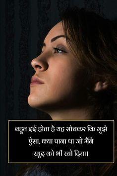 Hindi Words, Hindi Quotes, Sad Quotes, Love Quotes, Motivational Thoughts, Inspirational Quotes, Romantic Shayari, Broken Quotes, Status Hindi