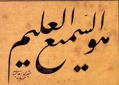 Hattat Mehmet Esad Yesari'den bir hat eseri, 18. yy. #hat #hatsanatı…