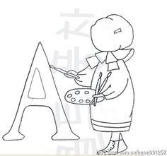 full alphabet for quilt or embroidery ... hana-布艺坊_新浪博客