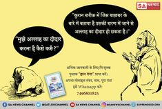 Kabir is god Free Books, Good Books, Quran Sharif, Gita Quotes, Life Changing Books, Spirituality Books, Color Quotes, Islam Facts, Happy New Year 2019