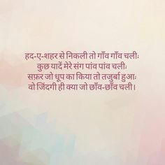 Jokes Quotes, Me Quotes, Kabir Quotes, Intelligence Quotes, Poetry Hindi, Hindi Quotes On Life, Gulzar Quotes, Knowledge Quotes, Memories Quotes