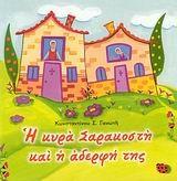 Αγαπημένα παιδικά βιβλία...: Η Κυρά - Σαρακοστή...ας συστηθούμε!