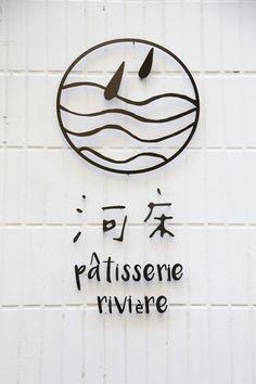 河床工作室 Pâtisserie Rivière
