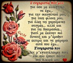 Motivational Quotes, Inspirational Quotes, Greek Quotes, Religious Art, Holy Spirit, Kids And Parenting, Wise Words, Christianity, Prayers
