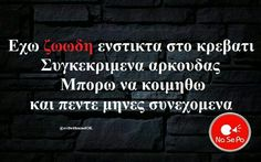 Funny Pics, Funny Quotes, Funny Pictures, Funny Greek, Lol, Greek Quotes, Funny Moments, True Stories, Statues