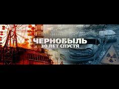 Чернобыль 30 лет спустя Трейлер - YouTube