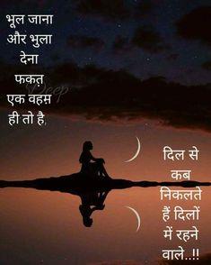 Chahat to ek hissy hai jindagi ka. First Love Quotes, Love Song Quotes, Crush Quotes, Hindi Quotes Images, Hindi Quotes On Life, Life Quotes, Gujarati Quotes, Punjabi Quotes, Hindi Shayari Love