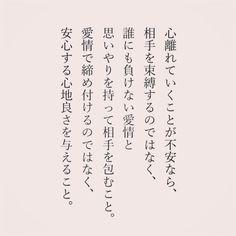 . #言葉 #気持ち #心 #愛情 #思いやり #恋愛 #恋人 #好きな人 #大切 Words Quotes, Love Quotes, Instagram Words, Japanese Quotes, C & A, Motivational Quotes, Inspirational Quotes, Happy Words, Meaningful Life