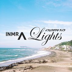 """""""INMR^ Lights"""" は稲村ヶ崎の美しい風景から一瞬を切り取った、「光」と「音」のアーカイブです。 / """"INMR^ Lights"""" is an archive of the """"lights"""" and """"sounds"""" taken from single moments of the beautiful scenery of Inamuragasaki."""