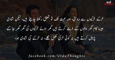 Short Urdu Story About Boys and Girls - لڑکے لڑکیوں سے دوستی - Urdu Thoughts Short Moral Stories, Short Stories For Kids, Urdu Quotes Images, Hd Quotes, Urdu Poetry 2 Lines, Urdu Stories, Urdu Thoughts, Urdu Poetry Romantic, Urdu Words