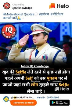 Hindi Quotes Images, Weird Facts, Career, Self, Knowledge, British, Success, Motivation, Strange Facts