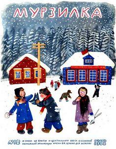 «Мурзилка» 1968 Soviet Art, Graphic Art, Illustration Art, Books, Christmas, Movie Posters, Painting, Book Covers, Easter