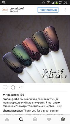 Ideas For Nails Dark Matte Art Designs - Nail Art - Nagel Simple Fall Nails, Fall Nail Art Designs, Cat Nail Designs, Nails Design, Uñas Fashion, Cat Eye Nails, Nagellack Trends, Manicure E Pedicure, Winter Nails