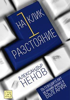 Новата книга на Александър Ненов която може да служи като увод за лаици как да станат част от интернет и обясняваща  ролята на интернет в съвременния свят