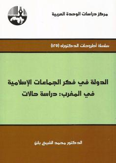 Al dawla fi fikr al jama'at al islamiya fi al maghrib الدولة في فكر الجماعات الإسلامية في المغرب
