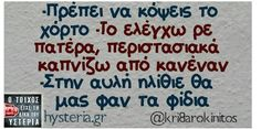 Greekquotes various jokes english Funny Greek Quotes, Funny Picture Quotes, Funny Photos, Funny Cartoons, Funny Jokes, Bring Me To Life, English Jokes, Funny Statuses, Funny Phrases