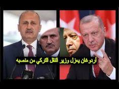 أردوغان يعزل وزير النقل التركي من منصبه Incoming Call Screenshot Incoming Call