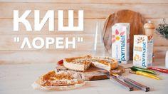 """Киш """"Лорен"""" [Рецепты Bon Appetit] Киш """"Лорен"""" показан всем тем, кому хочется приготовить что-то новое, но простое! Такая выпечка понравится даже самым привередливым! #quiche#recipe#tasty"""