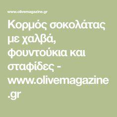 Κορμός σοκολάτας με χαλβά, φουντούκια και σταφίδες - www.olivemagazine.gr Atc, Recipies, Recipes