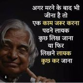 Hindi Motivational Quotes, Inspirational Quotes in Hindi - Brain Hack Quotes Inspirational Quotes In Hindi, Motivational Picture Quotes, Motivational Thoughts, Apj Quotes, Hindi Quotes, Lion Quotes, Punjabi Quotes, Deep Quotes, True Quotes