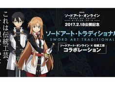 SAO Collaborates with Traditional Japanese Crafts: Kirito and Asuna Kokeshi Dolls!