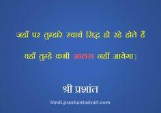 जहाँ पर तुम्हारे स्वार्थ सिद्ध हो रहे होते हैं, वहाँ तुम्हें कभी आलस नहीं आयेगा | ~ श्री प्रशांत  #ShriPrashant #Advait #ego #laziness Read at:- prashantadvait.com Watch at:- www.youtube.com/c/ShriPrashant Website:- www.advait.org.in Facebook:- www.facebook.com/prashant.advait LinkedIn:- www.linkedin.com/in/prashantadvait Twitter:- https://twitter.com/Prashant_Advait