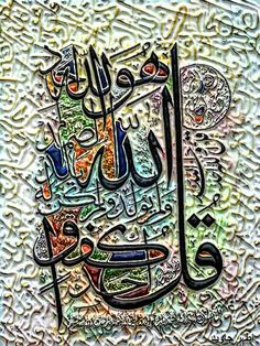 What are the significance of Reciting the Holy Quran? how to read a book pdf, bouquet of roses, pronunciation and quranmualim. Arabic Calligraphy Art, Arabic Art, Caligraphy, Arabesque, Allah Wallpaper, Islamic Paintings, Islamic Wall Art, Butterfly Pictures, Writing Art
