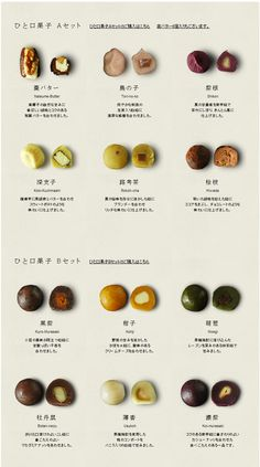 ひと口果子   HIGASHIYA Online shop Cafe Food, Food Menu, Dessert Packaging, Restaurant Menu Design, Mooncake, Japanese Sweets, Food Facts, Food Design, Food Pictures