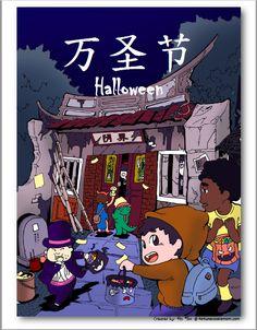 Chinese Pre-K/ Kindergarten Theme Packs| Halloween Chinese Theme Pack| Halloween| http://fortunecookiemom.com/product/halloween-fullpacks/