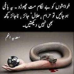 Best Urdu Poetry Images, Love Poetry Urdu, Urdu Words, Words Quotes, Poetry Quotes, Punjabi Poems, Emotional Poetry, Hazrat Ali Sayings, Love Romantic Poetry