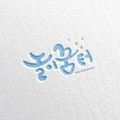 Typo Design, Brand Identity Design, Typography Logo, Logos, Title Font, Symbol Design, Kids Logo, Symbol Logo, Logo Inspiration