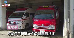 Um bairro da província de Kanagawa começará a disponibilizar ambulâncias para grávidas. Veja mais.