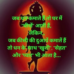 39 Best Krishna Gyan images in 2019   Hindi quotes, Lord