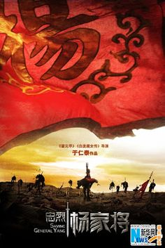 "Director Ronny Yu's costume war film ""Saving General Yang"" is slated for release in China on April 4."