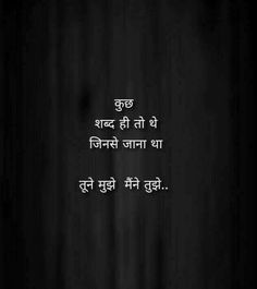 Hindi Quotes Images, Shyari Quotes, Life Quotes Pictures, Love Quotes In Hindi, Real Life Quotes, True Love Quotes, Reality Quotes, Strong Quotes, Motivational Quotes