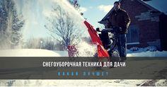 Какая снегоуборочная техника для дачи лучше?  Совковая лопата и пара часов работы – перспектива, которая уже давно никого не впечатляет. Не каждый челов... - Елена Сергиенко - Google+