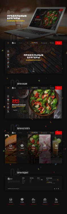 Ознакомьтесь с этим проектом @Behance: «EstBurger - WebSite» https://www.behance.net/gallery/53449423/EstBurger-WebSite