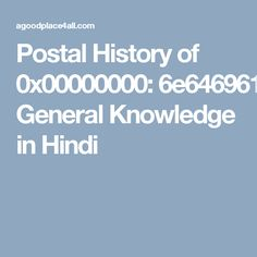 General knowledge quiz in hindi 193 quizes pinterest knowledge postal history of india at a glance general knowledge in hindi fandeluxe Images