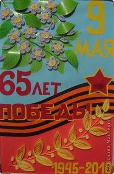 День Победы Аппликация Квиллинг 65 лет победы Бумага Бумага бархатная Картон фото 1