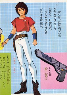 #Saber_Rider_and_the_Star_Sheriffs #Star_Musketeer_Bismarck #Shinji_Hikari #Fireball