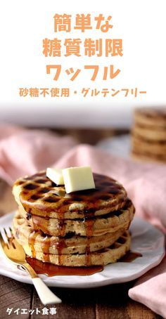 Waffles, Cooking Recipes, Keto, Sweets, Bread, Breakfast, Food, Sweet Pastries, Breakfast Cafe