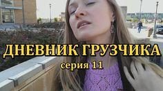 #Блог #Blog  #Влог #Vlog #Красноярск #Krasnoyarsk #Крск #Krsk #РоманРоманов #RomanRomanov #24velo #ДневникГрузчика #приключения #жизнь #лайв #live #life #жизнь #Командор #Komandor #хоккей #hoсkey #whitebearlake #minnesota  В этой серии, Анютка покажет вам белую белку и расскажет о том как побывала в музее. Кроме этого, она впервые в жизни посмотрела настоящий хоккей, еще и на американском стадионе. А я расскажу вам о конфликте с представителями Lenta.Ch и немного погуляю по ТРЦ Планета.