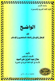 الواضح في الإعلال والإبدال والتقاء الساكنين والإدغام - صلاح عبد العزيز علي السيد  تحميل pdf وقراءة أونلاين