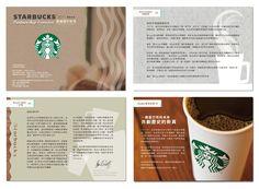 Starbucks夥伴月刊  特別刊