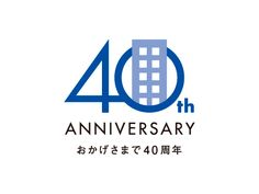 三和通産株式会社「40周年」ロゴのイメージ                                                                                                                                                                                 もっと見る