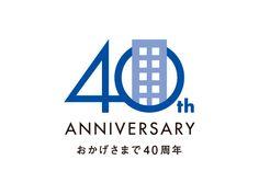 三和通産株式会社「40周年」ロゴのイメージ