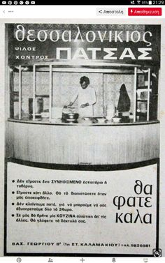 Patsas Soup - Old Advertisment Vintage Advertising Posters, Vintage Advertisements, Vintage Ads, Vintage Posters, Old Posters, Old Greek, Old Commercials, Retro Ads, Thessaloniki